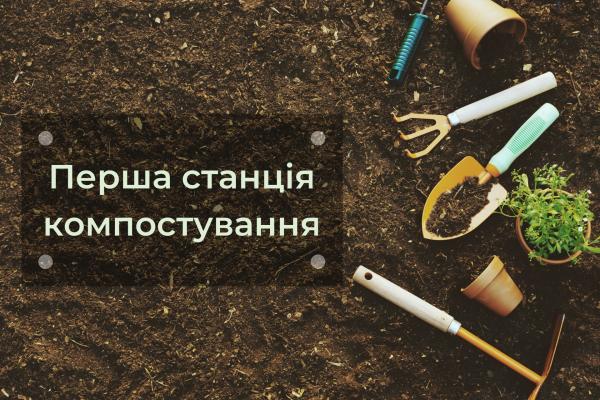 Перша станція компостування запрацювала у Львові