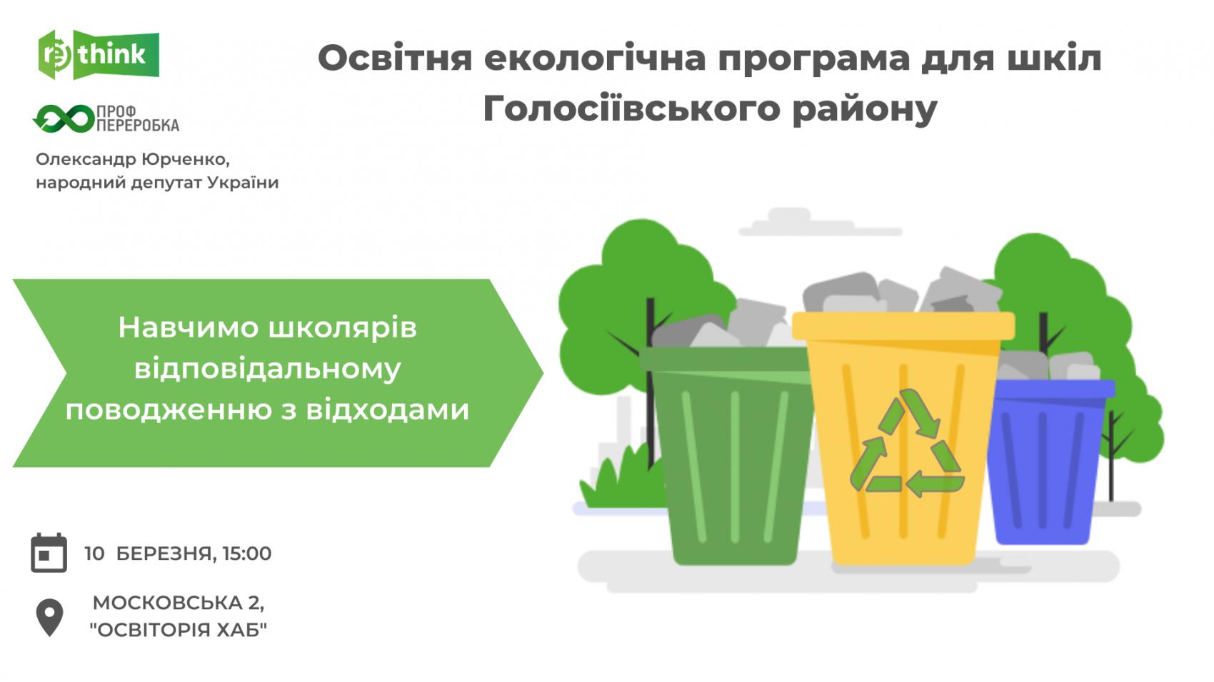 Освітня екологічна програма для школярів