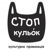 СтопКульок